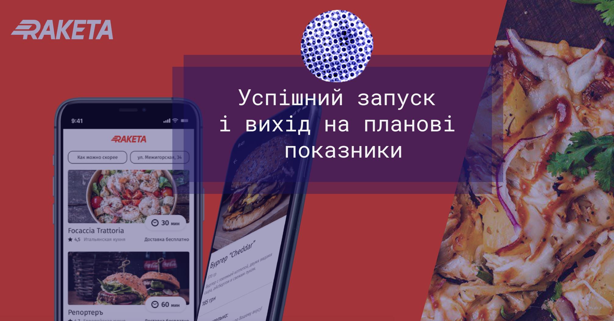 Raketa2_UA