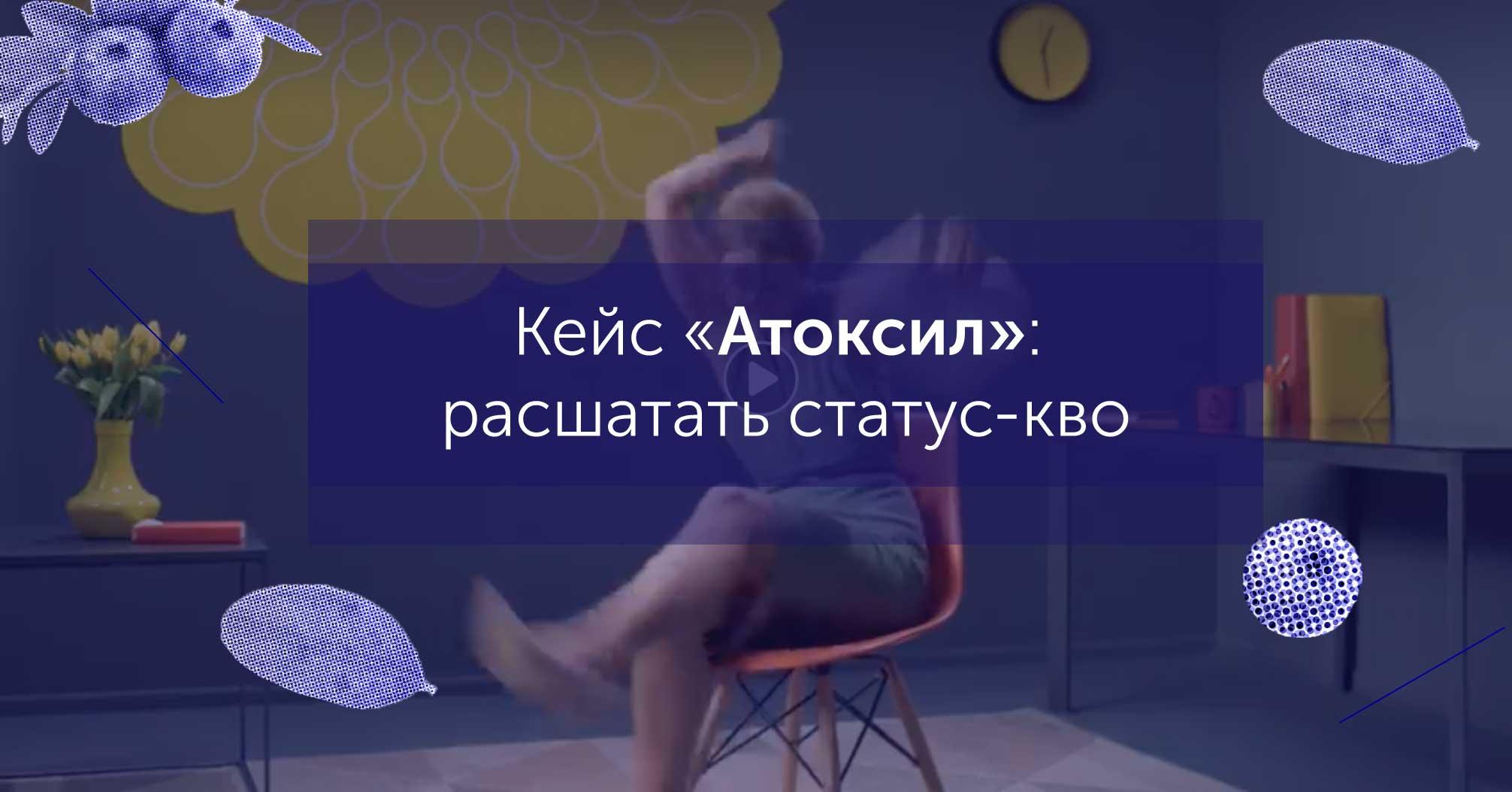 Кейс Атоксила