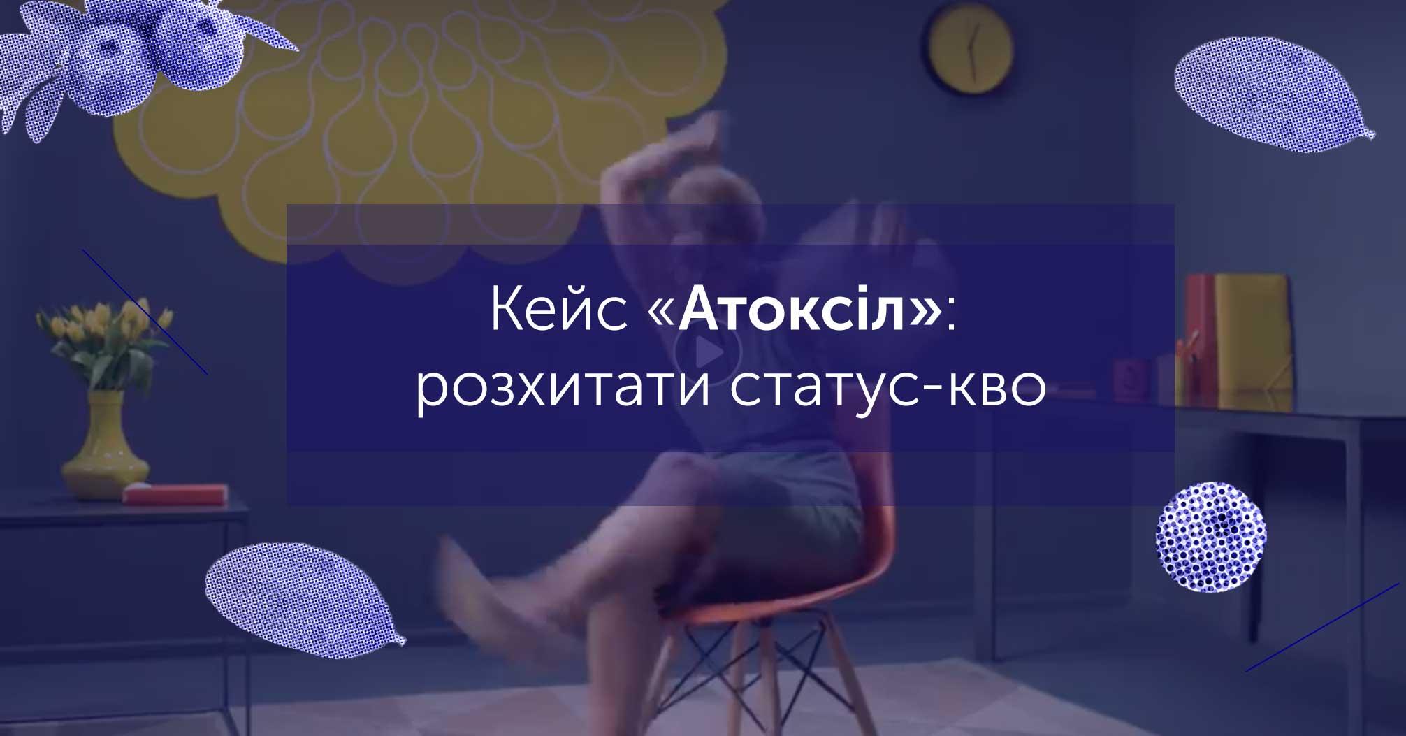 Кейс Атоксіл